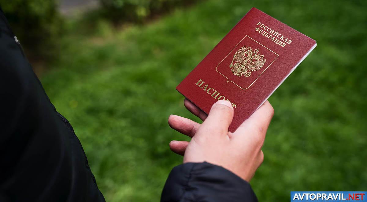 Паспорт гражданина РФ в мужской руке