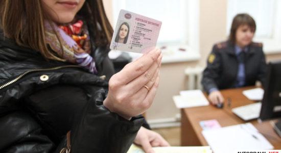водительское удостоверение в руках в участке гибдд