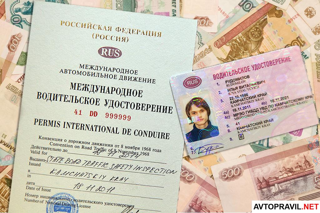 Стоимость госпошлины за замену водительского удостоверения в 2017 году