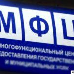 Замена прав в МФЦ в Москве — пошаговая инструкция