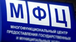 Логотип МФЦ на синем фоне