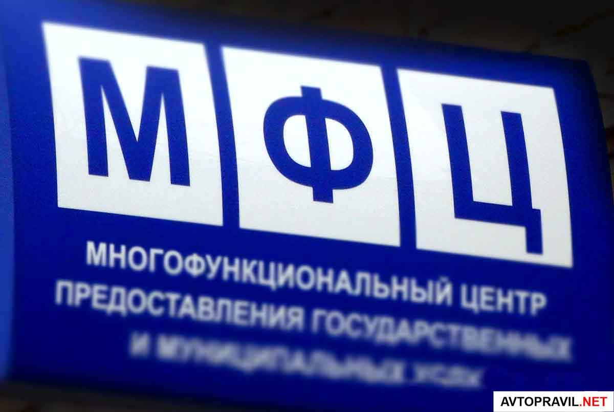 Замена прав в МФЦ в Москве