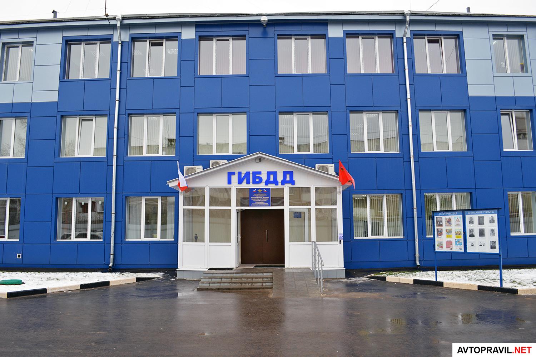 Здание отделения ГИБДД