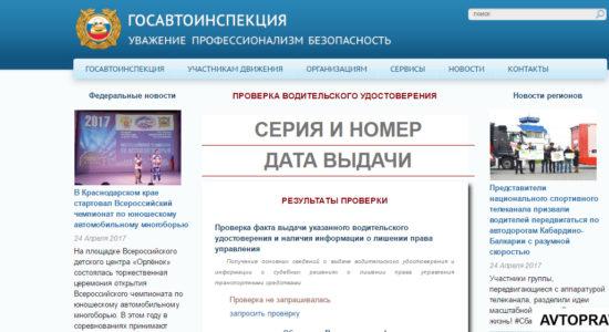 проверка водительского удостоверения на сайте гибдд