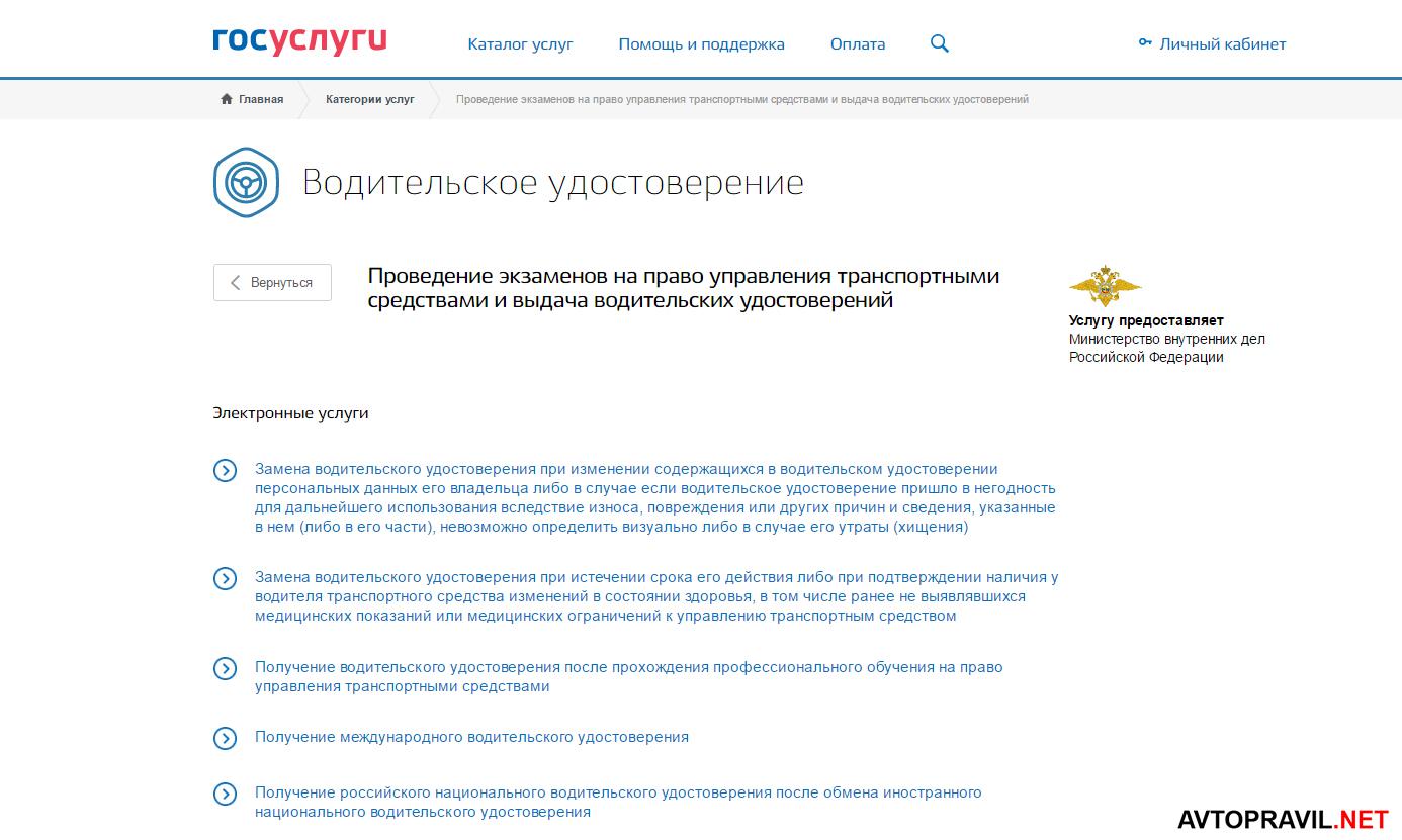 Сайт сервиса Госуслуг