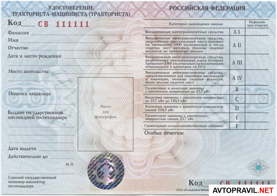 Медицинская справка на права тракториста машиниста медицинская справка для водителя симферополь