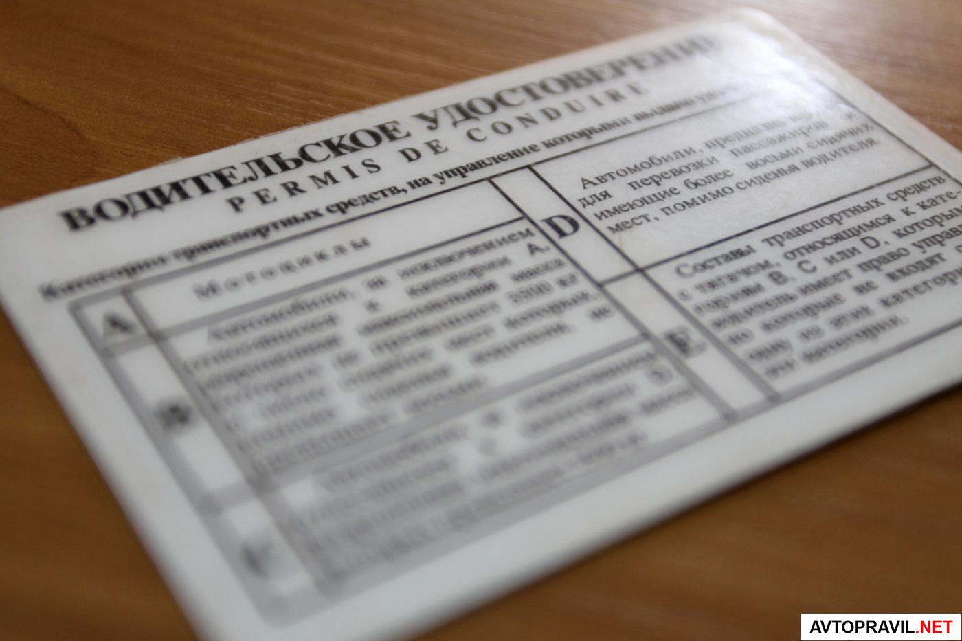 Водительское удостоверение, лежащее на столе