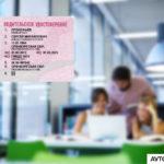 Как восстановить потерянные водительские права в 2018 году?