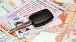 права и ключи от машины на рублях