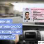 Лишение водительских прав за встречку и пересечение сплошной линии