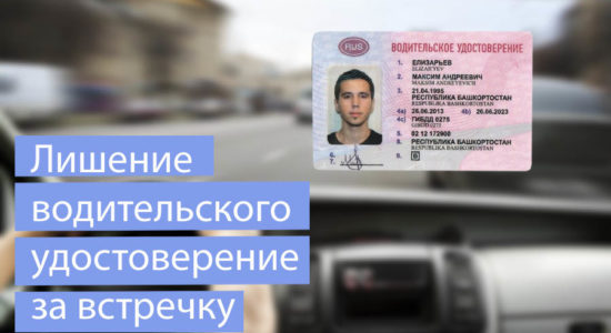 права и надпись на фоне человек аза рулем