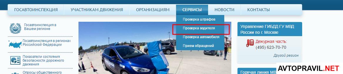 Проверка водителя на сайте ГИБДД