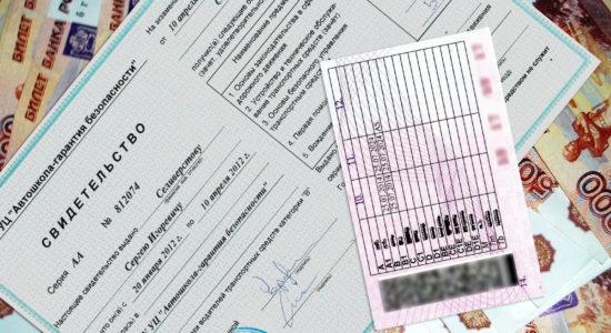свидетельство об успешном завершении автошколы и водительское удостоверение на фоне денег