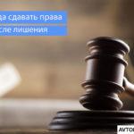 Куда сдавать права после лишения?