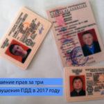 Лишение прав за три нарушения ПДД в 2017 году