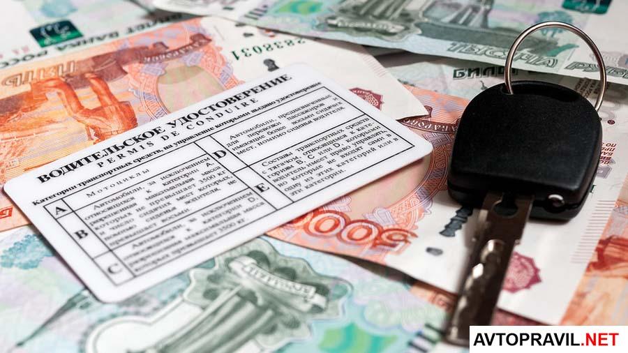 права и ключи автомобиля на деньгах