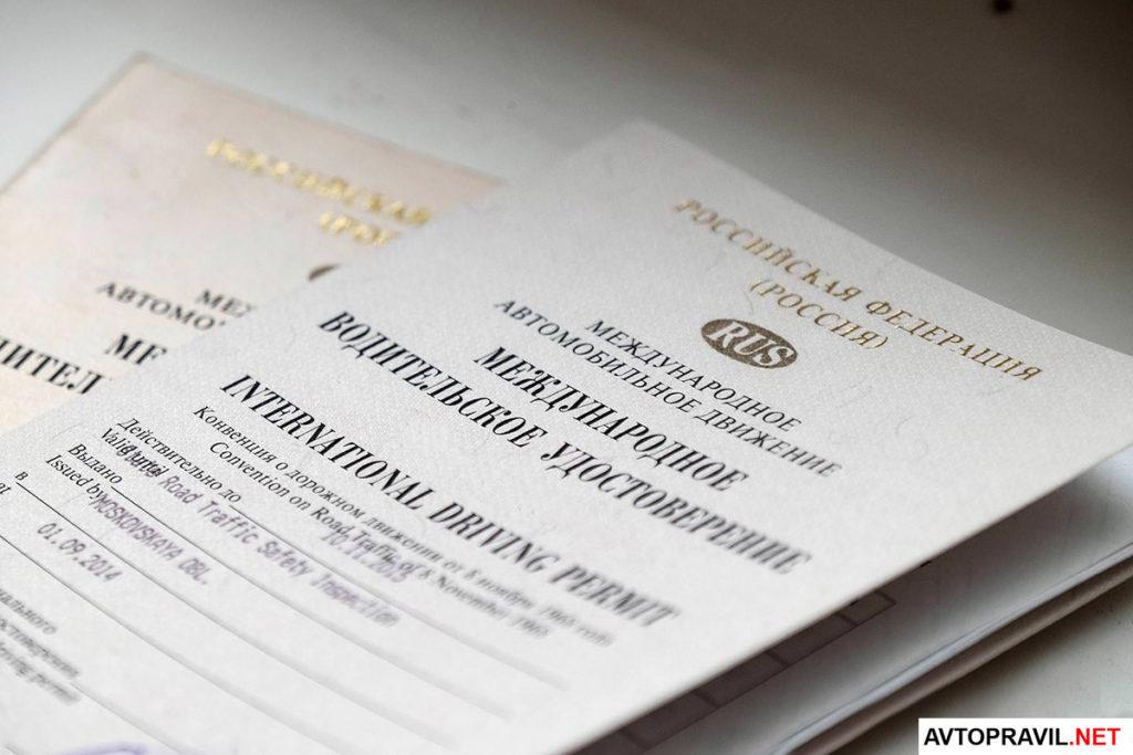 Как получить международные права если есть российские права