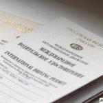 Международное водительское удостоверение — правила получения