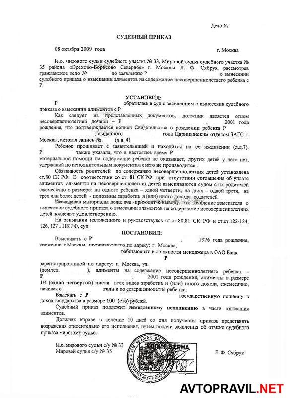 Постановление о взыскании алиментов