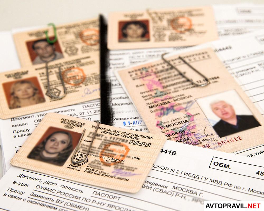 водительские удостоверения старого образца и квитанции об уплате госпошлины
