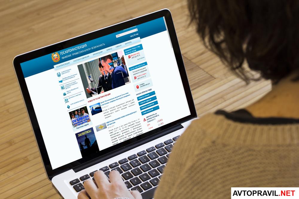 База гибдд проверить права по фамилии онлайн бесплатно