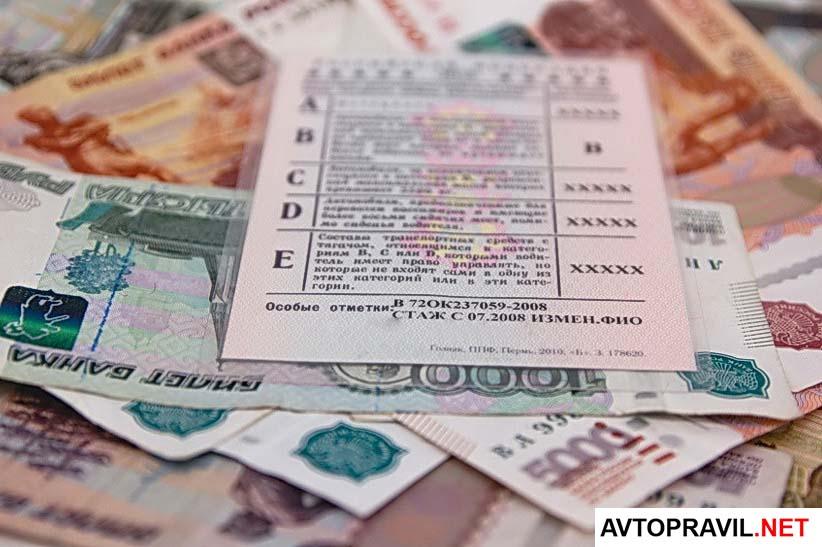 водительское удостоверение и деньги