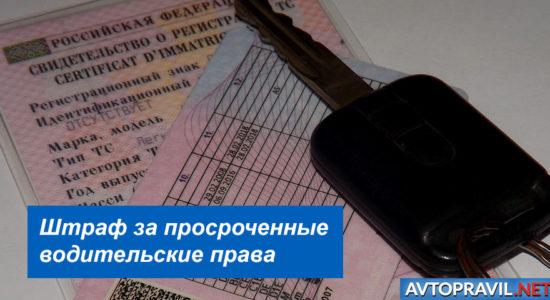 Штраф за просроченные водительские права