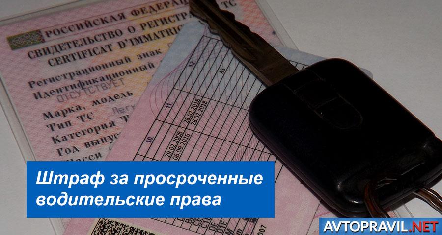 Езда с просроченными правами наказание 2021 в россии