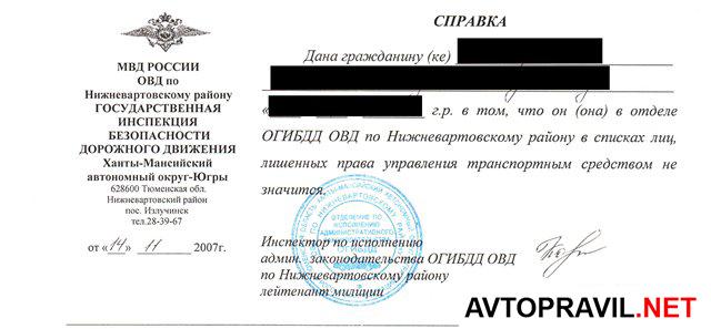 справка о не лишении водительского удостоверения