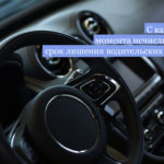 С какого момента исчисляется срок лишения водительских прав?
