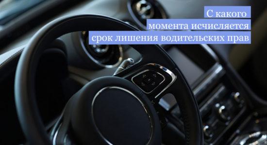 салон автомобиля с текстовой надписью