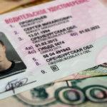 Получение водительского удостоверения по новым правилам
