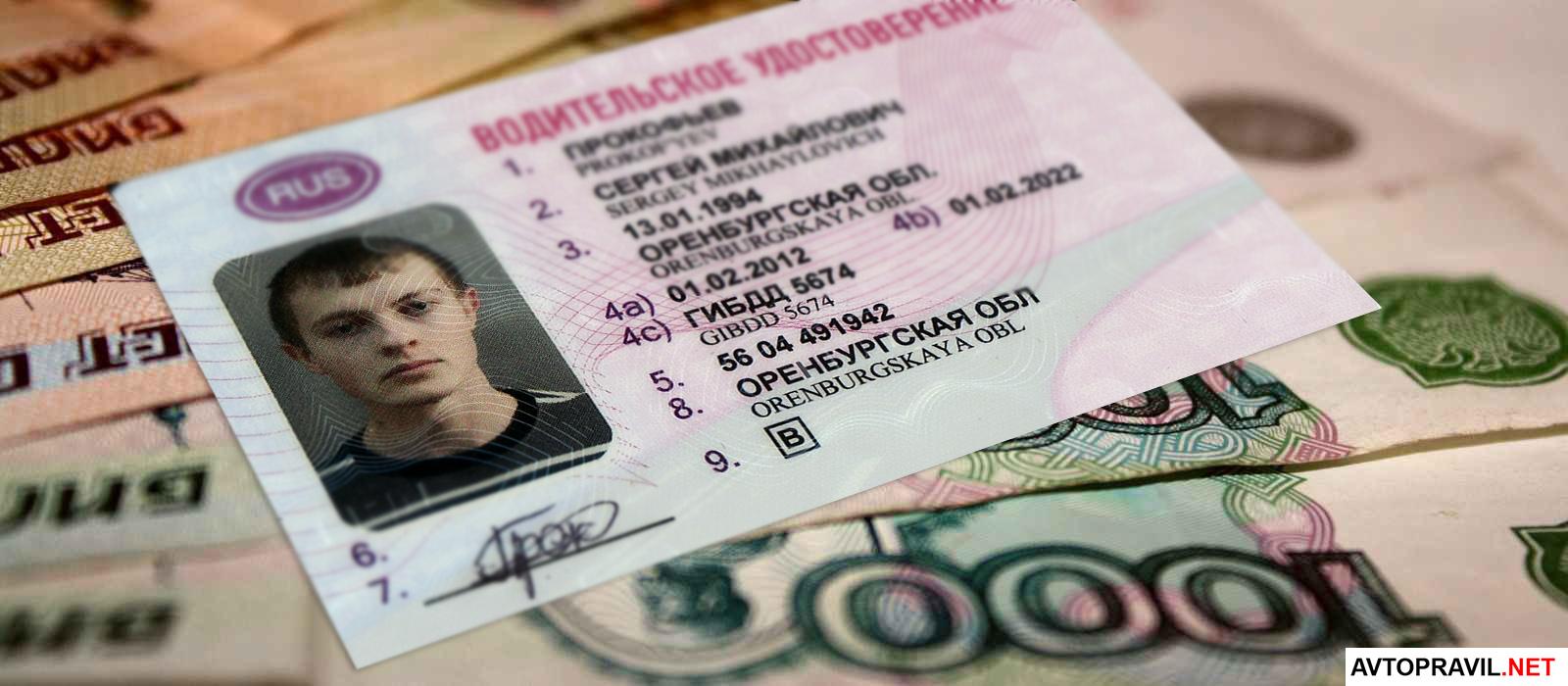 водительское удостоверение на рублях