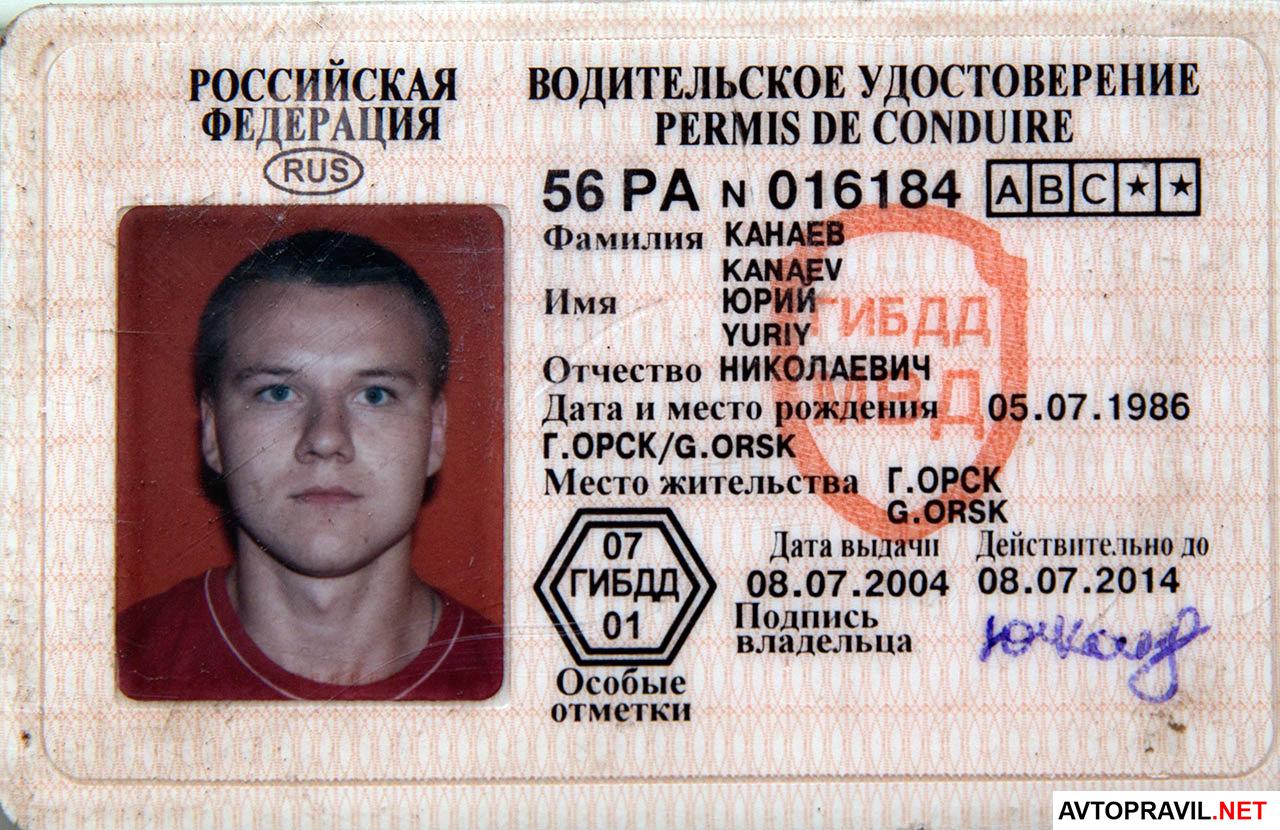 водительское удостоверение старого образца