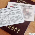 Замена водительского удостоверения через госуслуги — пошаговая инструкция