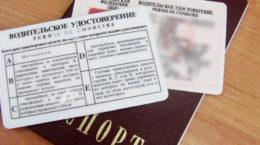 водительское удостоверение и пасспорт
