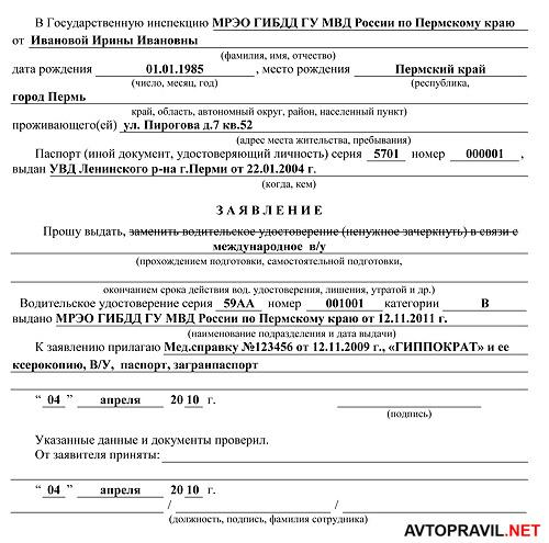 Заявление о выдаче водительского удостоверения