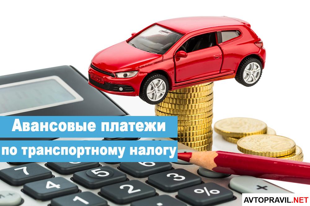 Сроки и расчет авансовых платежей по транспортному налогу
