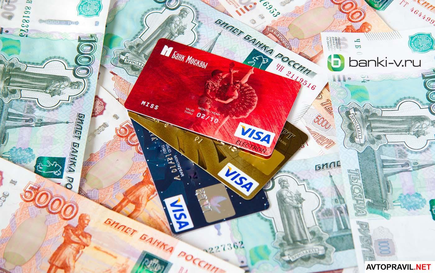 кредитные карты банков лежащие на рублях