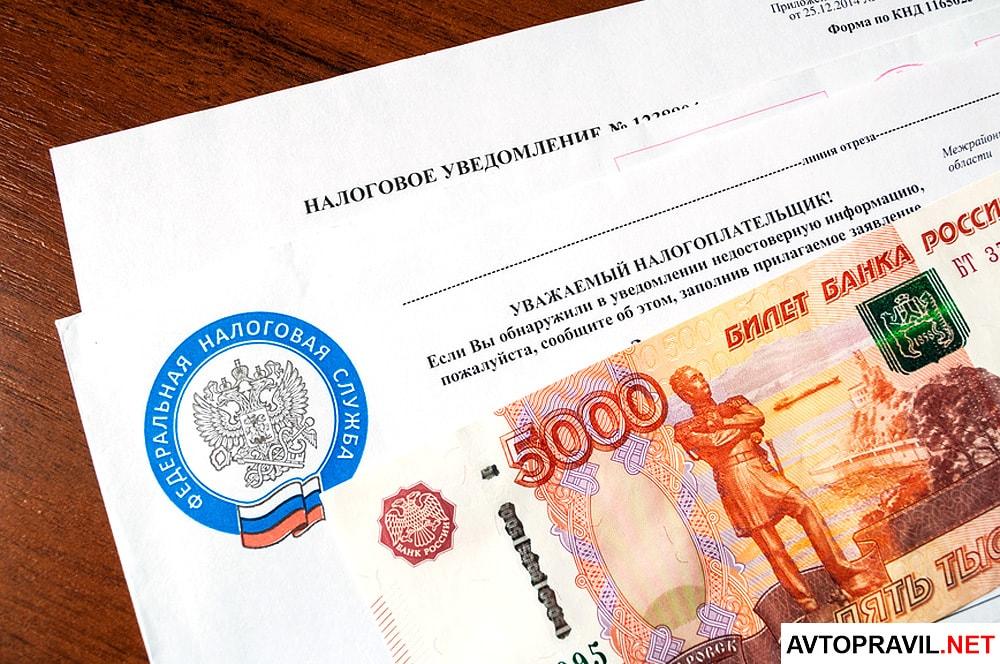 Заказное письмо от ФНС и деньги лежащие на столе