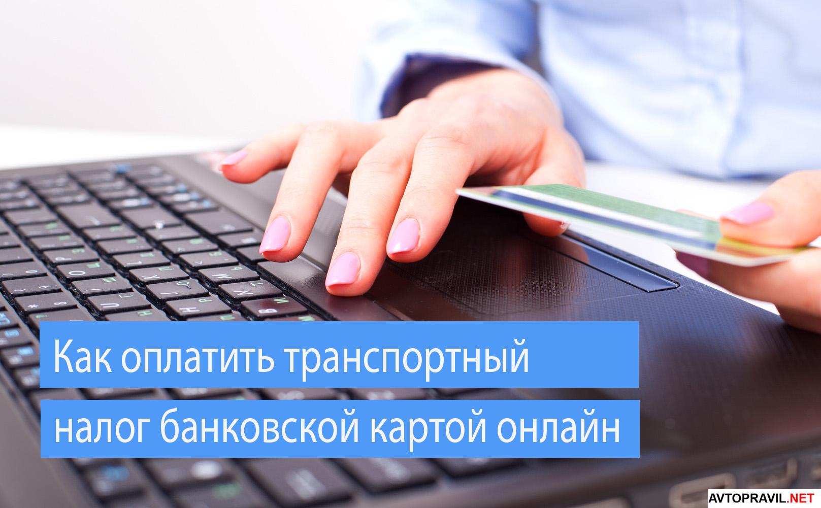 банковская карта в руках и клавиатура ноутбука
