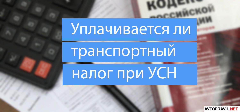 калькулятор, ручка и налоговый кодекс РФ на столе