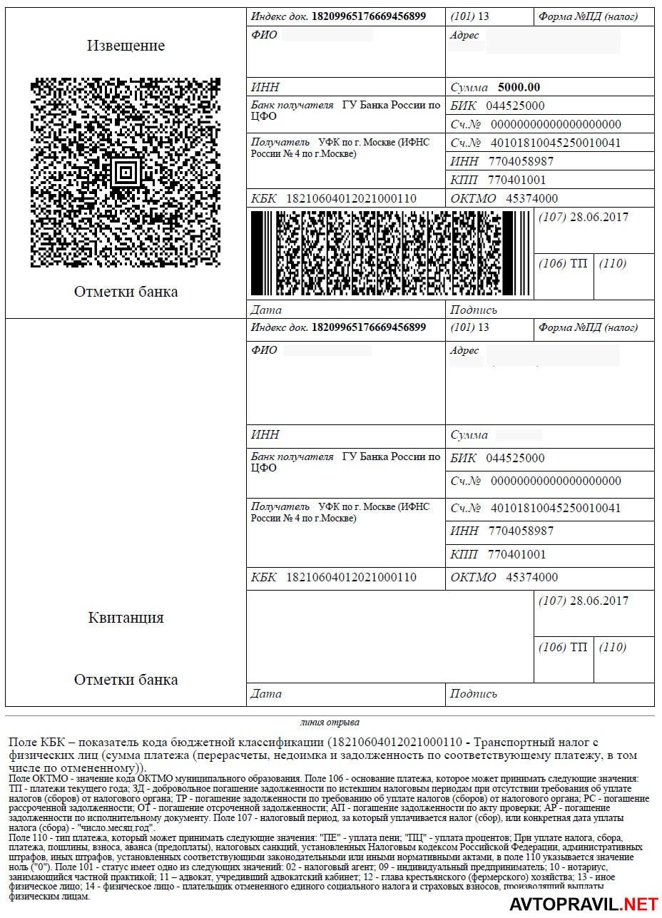 Квитанция на оплату транспортного налога для физических лиц