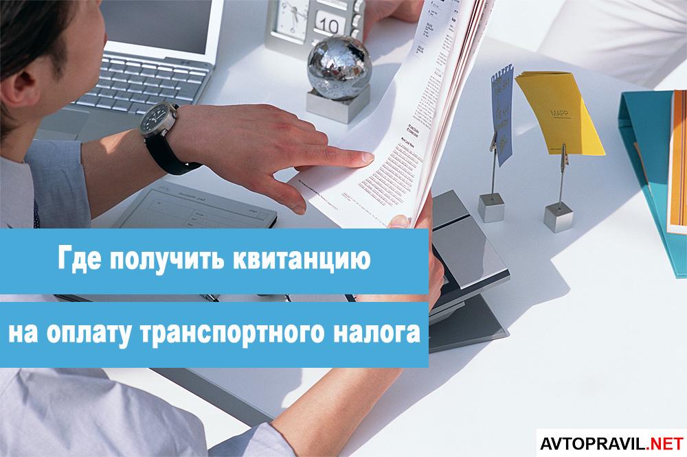 Рассылка квитанций на оплату налогов физическим лицам в москве