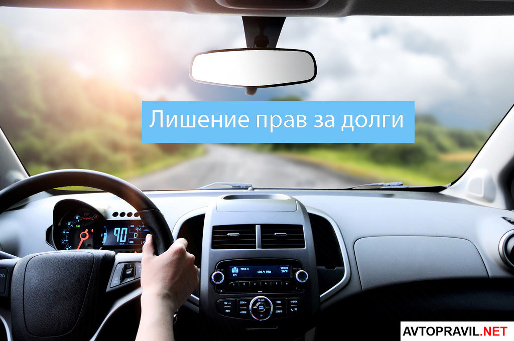 Лишение водительских прав за долги в 2019 году