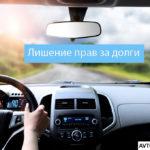 Лишение водительских прав за долги — что гласит закон в 2017 году?