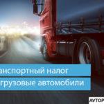 Транспортный налог на грузовые автомобили в 2020 году