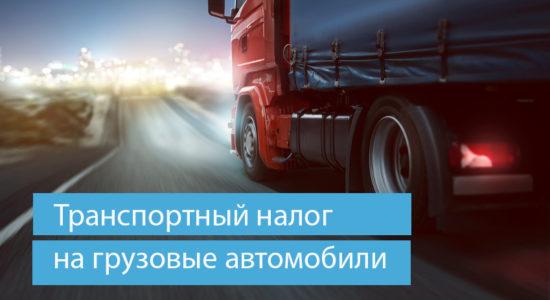 грузовой автомобиль на дороге
