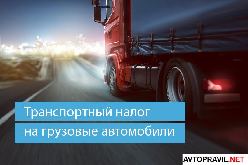 Транспортный налог на грузовые автомобили в 2019 году