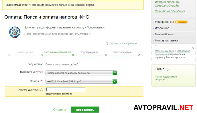 Можно ли подать заявку на кредит в сбербанке онлайн на другого человека